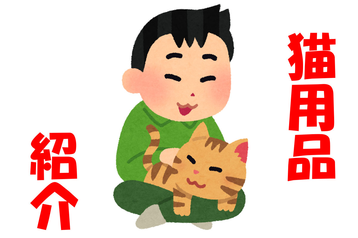 猫用品紹介