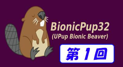 bionicpup-8.0第1回