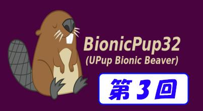 bionicpup-8.0第3回
