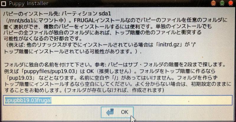 HDDにインストール08
