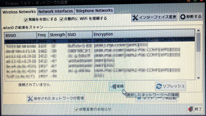 Wi-Fi設定04