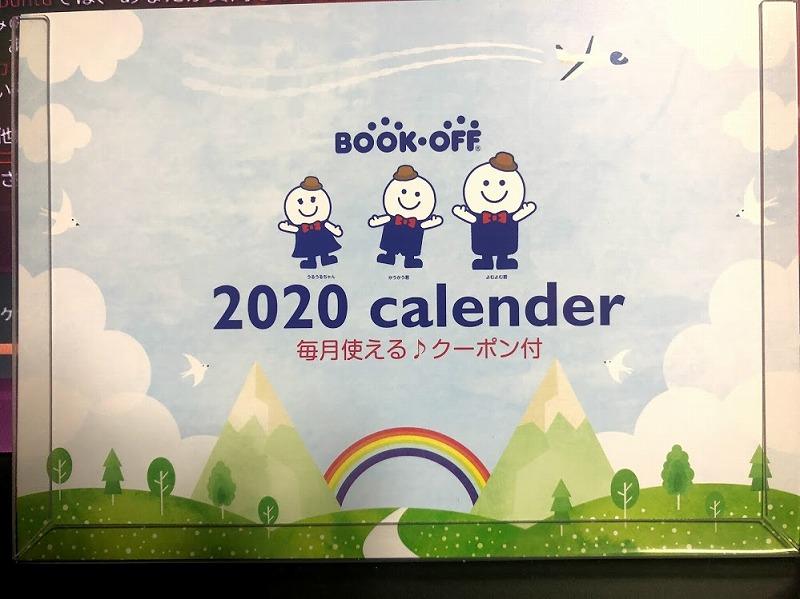 ブックオフ卓上カレンダー01