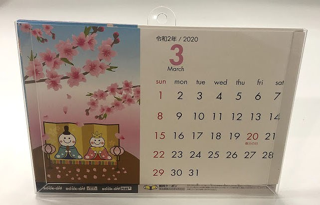 ブックオフ卓上カレンダー02